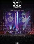 Concert DVDs : Asanee & Wasan - 30th Sawasdee krub