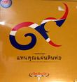 MP3 : Carabao - Taen Khun Paen Din Por