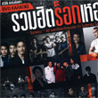 Karaoke DVD : GMM Grammy - Ruam Hit Rock Hur