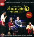 Concert DVD : Khun Pra Chuay - Sum Daeng Sode 6
