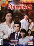 'Paa Kamathep' lakorn magazine (Parppayon Bunterng)