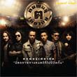Grammy : Special album - Khon Pun Diew Kun