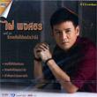 Karaoke DVD : Phai Pongsathorn Vol.10 - Ruk Tae Bor Dai Plae Wa Ngo