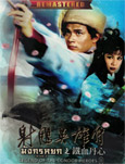 HK serie : Legend of the Condor Heroes - Part.1 [ DVD ]
