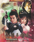 HK serie : Legend of the Condor Heroes - Part.2 [ DVD ]