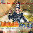 Karaoke VCD : Buapun Tungsoe - Tee Ded Jao Mae Lumsing