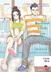 Thai Novel : Boy friend