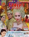 'Plerng Pranang' lakorn magazine (Parppayon Bunterng)