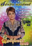 Karaoke DVD : Salakjit Duangjan - Nong Poompuang Ma Leaw