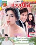 'Buang Hong' lakorn magazine (Parppayon Bunterng)