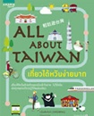 Book : ALL ABOUT TAIWAN