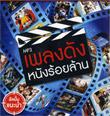 MP3 : GMM GTH - Pleng Dunk Nung Roy Larn