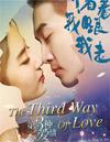 The Third Way Of Love [ DVD ]