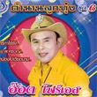 Karaoke VCD : Ord Four S - Tum Narn Loog Thoong Vol.6