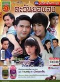 'Tawan Yor Sang' lakorn magazine (Parppayon Bunterng)