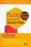 Book : Kin Yoo Yarng Chalard Prasajark Roke
