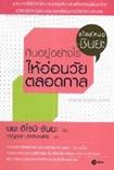 Book : Kin Yoo Yarngrai Hai Aornwai Talodkarn