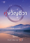 Thai Novel : Koo Kwan Cheeva
