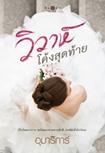 Thai Novel : Wiwa Khong Soodtai