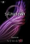Thai Novel : Rahus Narngfah