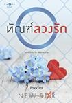 Thai Novel : Than Luangruk
