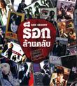 GMM Grammy : Rock Larn Talub (3 CDs)