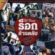 Karaoke DVD : GMM Grammy - Rock Larn Talub