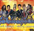 Topline Music : Morlum Phai Daeng