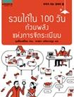 Book : Ruay Dai Nai 100 Wan Duay Palung Hang Karn Jud Rabieb