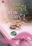 Thai Novel : Ubai Raairuk Ubai Sornruk