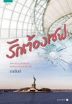 Thai Novel : Ruk Torng Safe