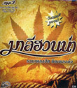 MP3 : Mali Huanna - Ruam Pleng hit Tid Pleng Dunk
