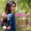 Tai Orathai : Fark Proong Nee Wai Kub Ai