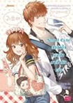 THai Novel : Seoul Cute
