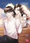 Thai Novel : Something There