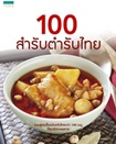 Cook Book : 100 Sumrub Tumrub Thai