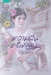 Thai Novel : Kwarmfhun Krung Tee Song