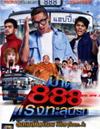 Pard 888 [ DVD ]