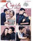 'The Cupids' Vol.1 magazine : Premium Edition