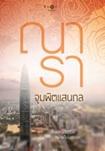 Thai Novel : Jumpit Sankol