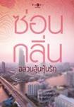 Thai Novel : Aonlawon Loon Hoon Ruk