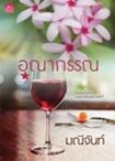 Thai Novel : Aunakan