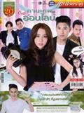 'Kamathep Online' lakorn magazine (Parppayon Bunterng)
