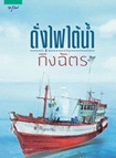 Thai Novel : Dung Fai Tai Num