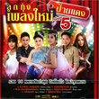 Grammy Gold : Loog Thung Pleng Mai Phai Daeng - Vol.5