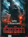 Shin Godzilla [ DVD ]