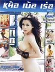 DVD : 6 in 1 Mhor Ber Rur - Vol.2