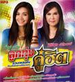 MP3 : Tai Oratai & Siriporn Umphaipong - Loog Thung Koo Hit