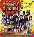 MP3 : Grammy Gold - Hit Yang Jung Dunk Tua Thai