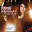 Karaoke DVD : Siriporn Umpaipong Vol.17 - Khon Chai Kerd Cha
